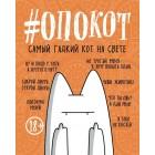 блокнот #Опокот. Самый гадкий кот на свете (рыжий)