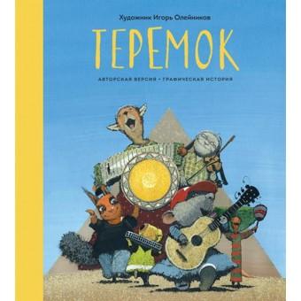 книга Теремок. Графическая история