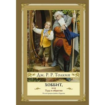 книга Хоббит, или Туда и Обратно