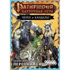 настольная игра Pathfinder. Череп и Кандалы. Дополнение Колода дополнительных персонажей