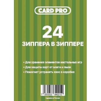 набор пакетиков-зипперов с защелкой Card-pro 24 штуки