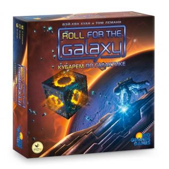 настольная игра Кубарем по галактике / Roll for the Galaxy