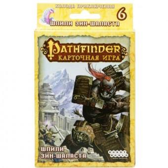 настольная игра Pathfinder. Дополнение: Шпили Зин-Шаласта