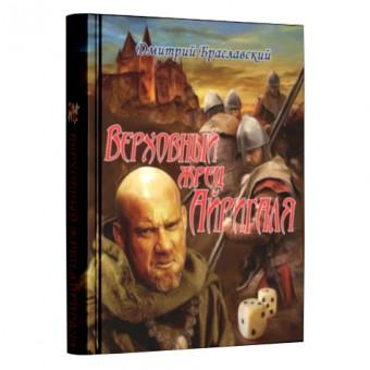 Книга-игра Верховный жрец Айригаля